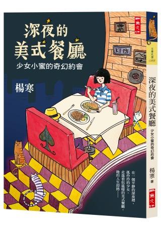 深夜的美式餐廳:少女小蜜的奇幻約會