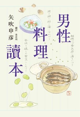 男性料理讀本