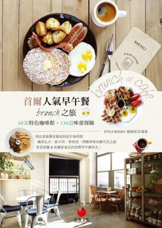 首爾人氣早午餐brunch之旅:60家特色咖啡館、130道味蕾探險