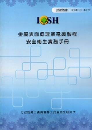 金屬表面處理業電鍍製程安全衛生實務手冊IOSH101-T-122