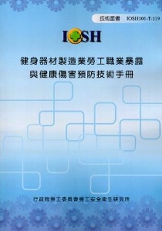 健身器材製造業勞工職業暴露與健康傷害預防技術手冊IOSH101-T-119