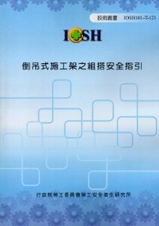 倒吊式施工架之組搭安全指引IOSH101~T~121