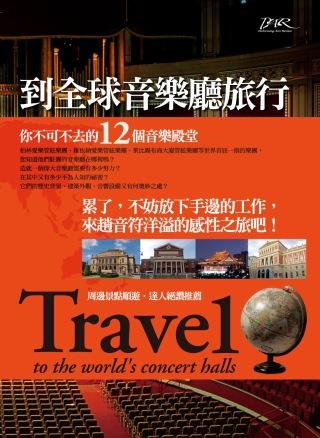 到全球音樂廳旅行:你不可不去的12個音樂殿堂