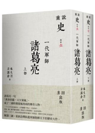 一代軍師-諸葛亮(上下)