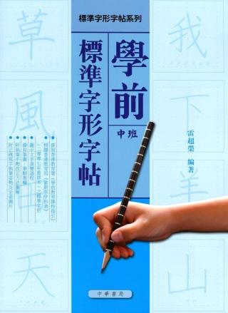 學前標準字形字帖(中班)