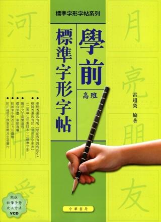 學前標準字形字帖(高班)(附光碟)