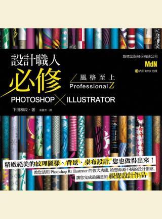 設計職人必修 Photoshop X Illustrator 風格至上 ProfessionalZ(附光碟)