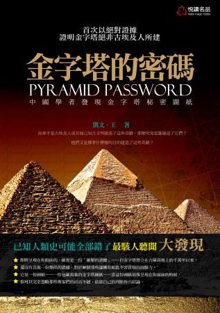 金字塔的密碼