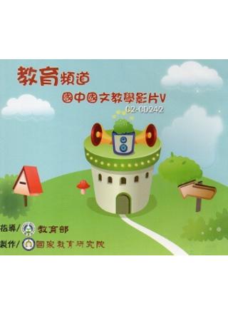 教育頻道:國中國文教學影片5 [DVD]