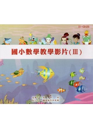 國小數學教學影片3 [DVD]