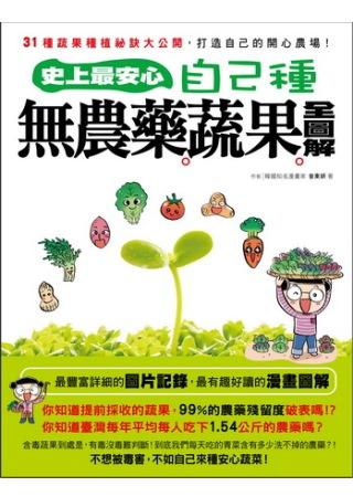 史上最安心!自己種無農藥蔬果全圖解:31種蔬果種植祕訣大公開,打造自己的開心農場