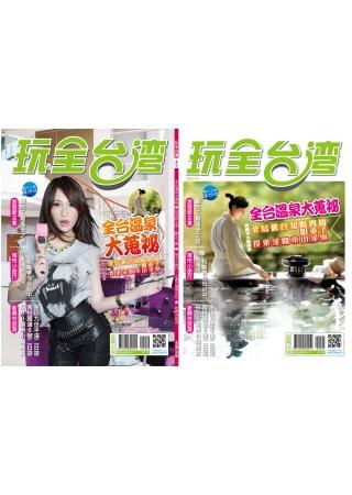 玩全台灣NO.4