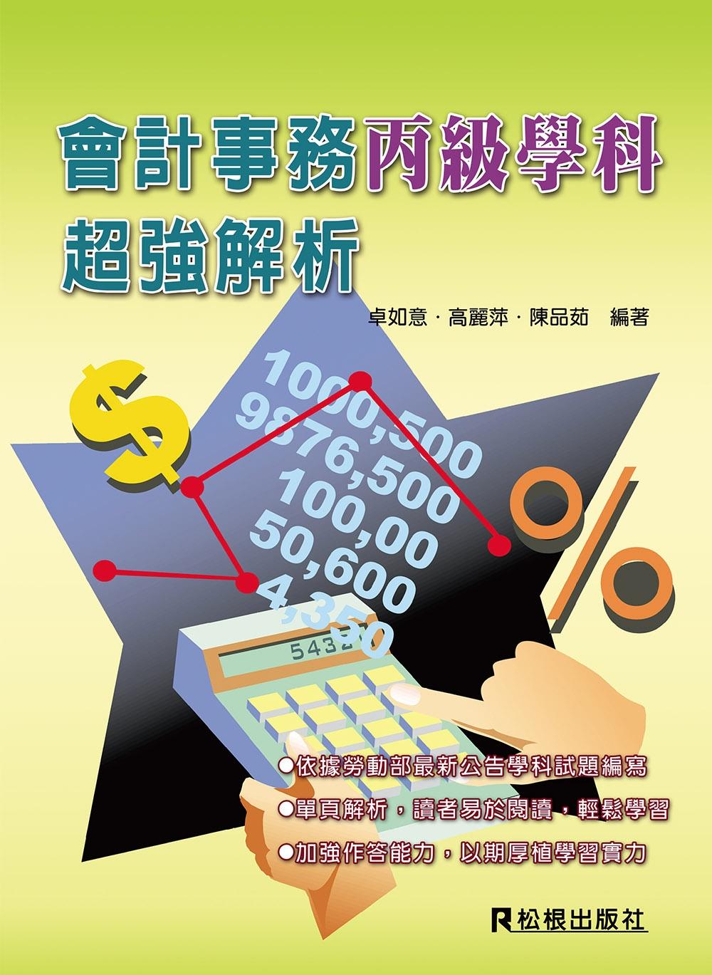 會計事務丙級學科超強解析(十四版)