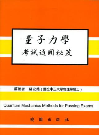 量子力學考試通關秘笈