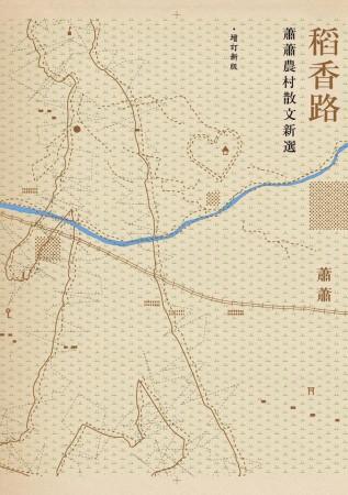 稻香路:蕭蕭農村散文新選(增訂新版)