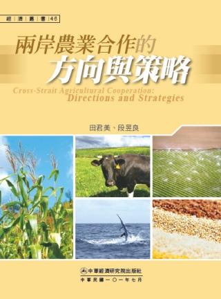 兩岸農業合作的方向與策略