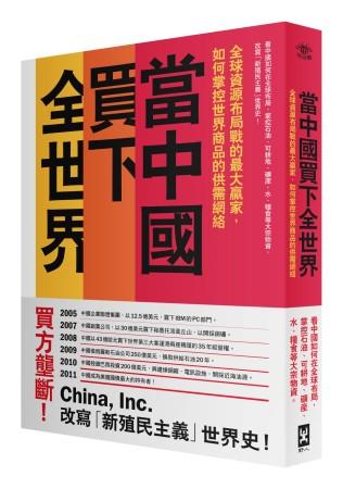 當中國買下全世界:全球資源布局戰的最大贏家,如何掌控世界商品的供需網絡