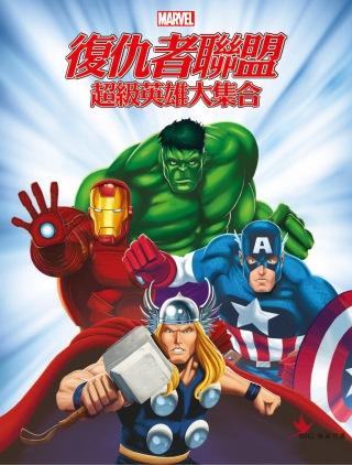復仇者聯盟:超級英雄大集合
