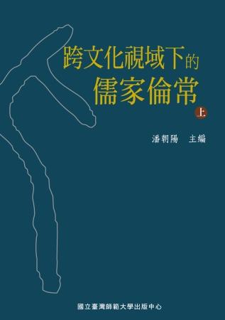 跨文化視域下的儒家倫常(上)