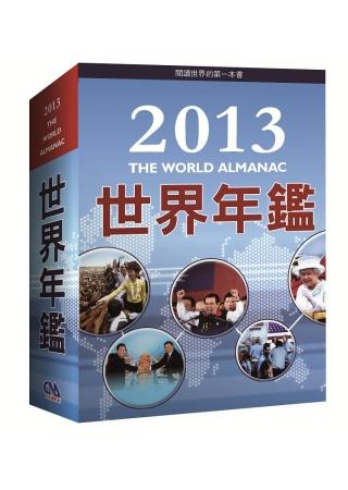 2013世界年鑑...