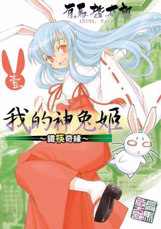 我的神兔姬 ^~ 鐵筷奇緣 1