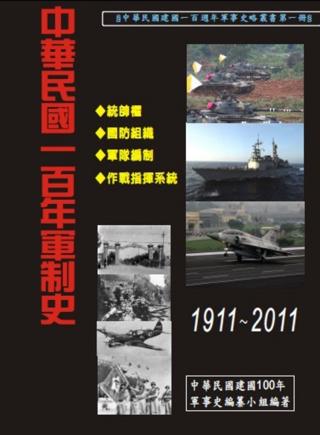 中華民國一百年軍制史