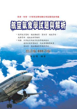 航空氣象學試題與解析增訂版(BOD八版)