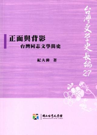 正面與背影:台灣同志文學簡史