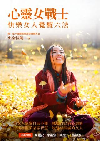 心靈女戰士:快樂女人覺醒六法(隨書附贈「歌舞覺醒」靜心CD)