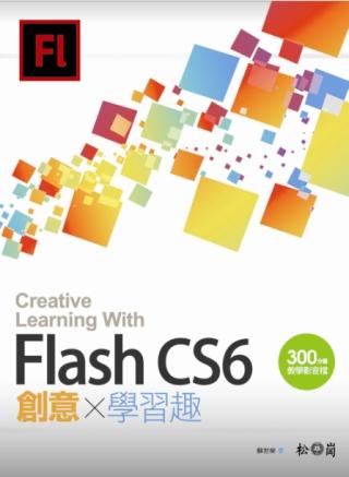 Flash CS6 創意學習趣...