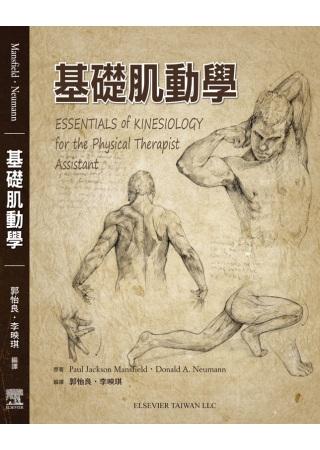 基礎肌動學