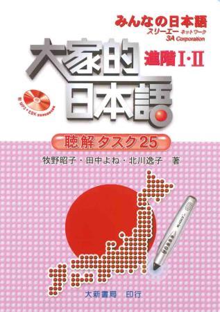 大家的日本語 進階 I‧II 聽解TASUKU 25(附MP3+EBK 智慧點讀專用音檔)