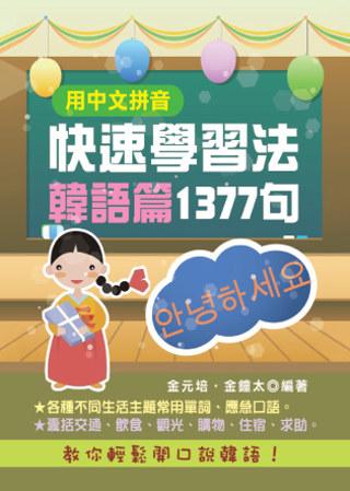 用中文拼音快速學習法韓語篇1377句