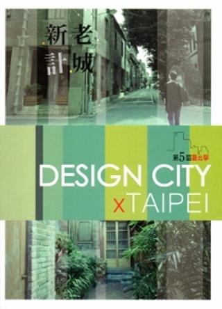第五屆臺北學~Design City x Taipei