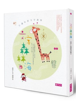 文字森林海:林世仁的圖象詩繪本
