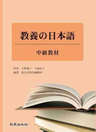 教養的日本語 中級教材(書+1MP3)