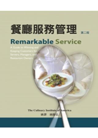 餐廳服務管理(中文第二版)