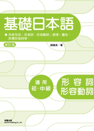 基礎日本語形容詞、形容動詞(修訂版)
