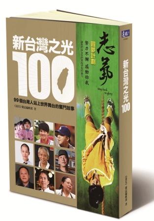 新台灣之光100:99個台灣人站上世界舞台的奮鬥故事(二版)