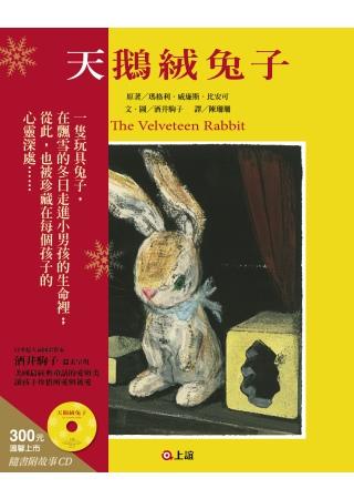 天鵝絨兔子+CD