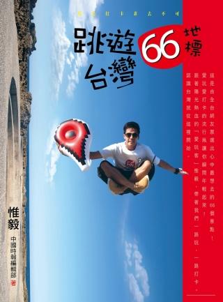 環島打卡非去不可:跳遊台灣66地標