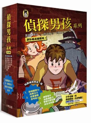 偵探男孩系列(5冊套書)
