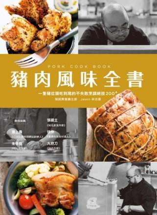 豬肉風味全書:一...