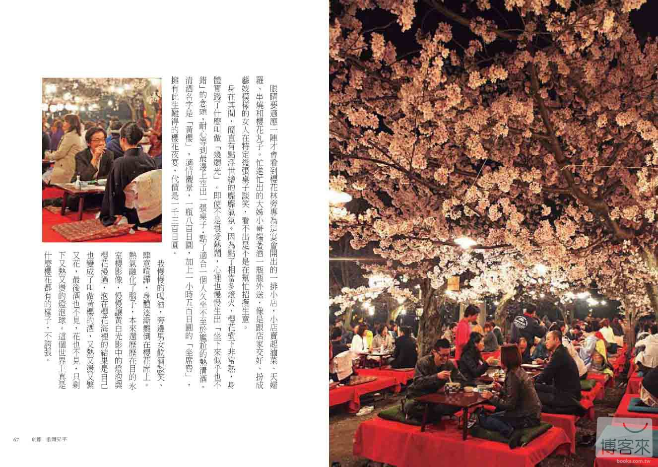 http://im2.book.com.tw/image/getImage?i=http://www.books.com.tw/img/001/057/41/0010574117_b_09.jpg&v=510a4854&w=655&h=609
