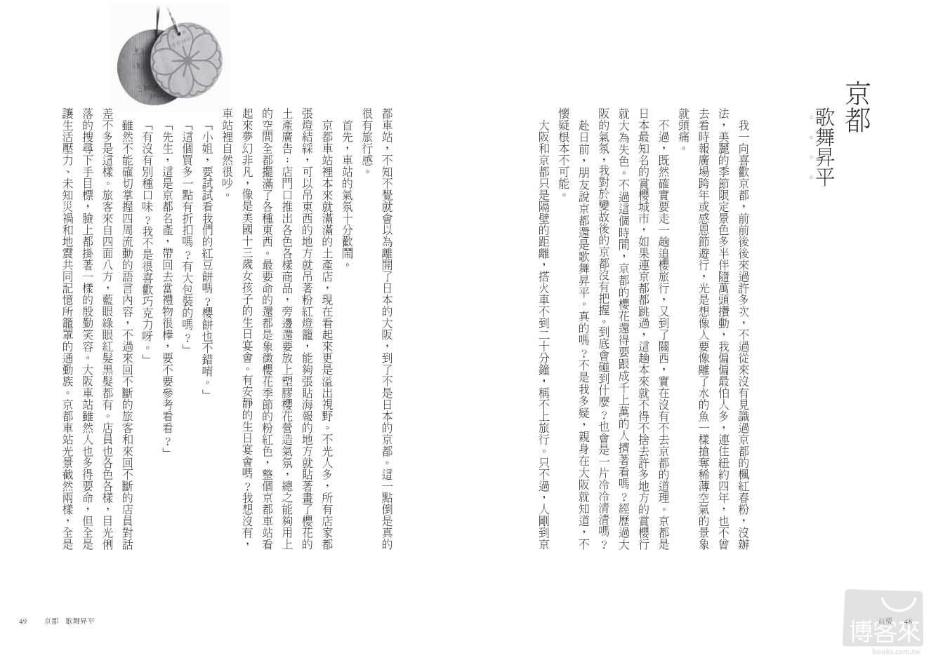 http://im2.book.com.tw/image/getImage?i=http://www.books.com.tw/img/001/057/41/0010574117_b_11.jpg&v=510a4851&w=655&h=609