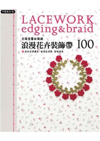 初學者蕾絲編織浪漫花卉裝飾帶100