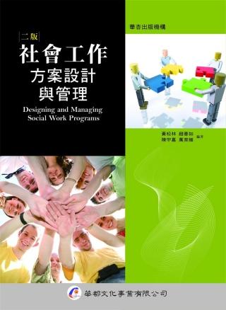 社會工作方案設計與管理(二版)