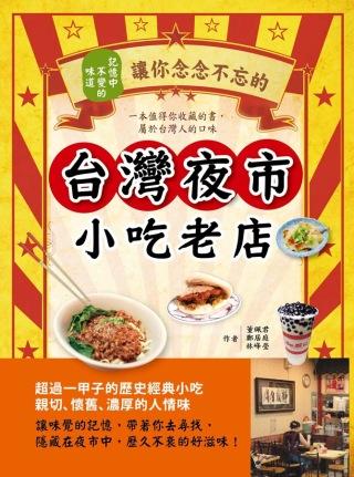 記憶中不變的味道:讓你念念不忘的台灣夜市小吃老店