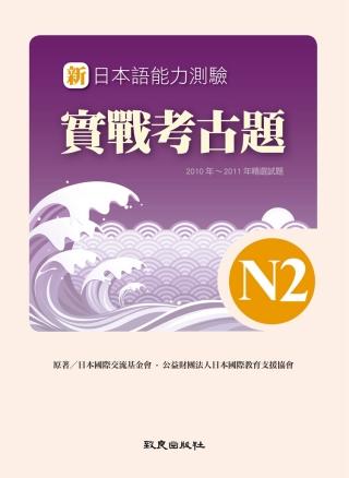 新日本語能力測驗實戰考古題N2(書+1CD):2010年~2011年精選試題