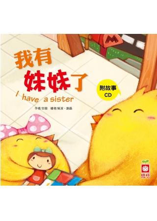 小雞妙妙的幸福旅行:我有妹妹了 故事CD